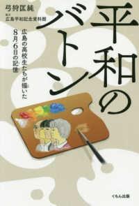 平和のバトン 広島の高校生たちが描いた8月6日の記憶