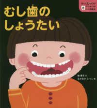 むし歯のしょうたい 知ってびっくり!歯のひみつがわかる絵本