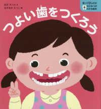 つよい歯をつくろう 知ってびっくり!歯のひみつがわかる絵本