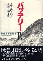 バッテリー 4