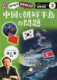 はてな?なぜかしら?中国と朝鮮半島の問題 はてな?なぜかしら?国際問題 ; 2