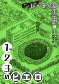 ぼくらの都市伝説 3 怖いうわさ  123のピエロ