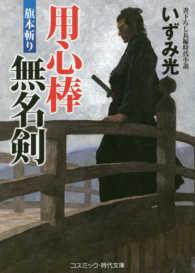 用心棒無名剣 [2] 書下ろし長編時代小説  旗本斬り コスミック・時代文庫  い8-7