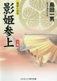 影姫参上 下巻 傑作長編時代小説  運命の決着 コスミック・時代文庫  し6-8