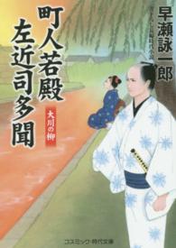 町人若殿左近司多聞 [3] 書下ろし長編時代小説  大川の柳 コスミック・時代文庫  は12-3