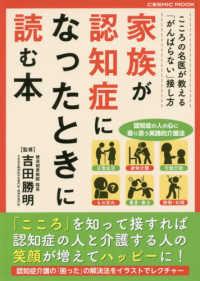家族が認知症になったときに読む本
