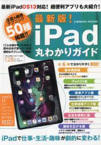 最新版!iPad丸わかりガイド 最新iPadOS13対応!超便利アプリも大紹介! COSMIC MOOK