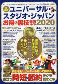 ユニバーサル・スタジオ・ジャパンお得&裏技徹底ガイド 2020 コスミックムック