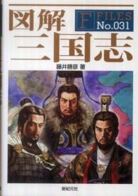 図解三国志 F-files ; no.031