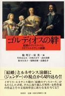 ゴルディオスの絆 結婚のディスコースとイギリス・ルネサンス演劇