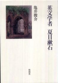 英文学者夏目漱石