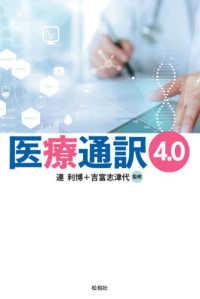 医療通訳4.0