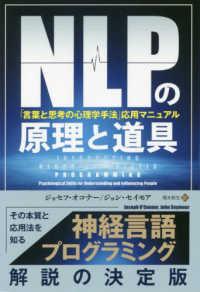 NLPの原理と道具 「言葉と思考の心理学手法」応用マニュアル