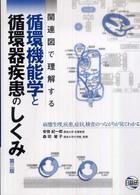 関連図で理解する循環機能学と循環器疾患のしくみ