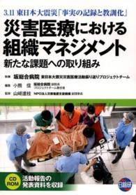 災害医療における組織マネジメント 3.11東日本大震災「事実の記録と教訓化」  新たな課題への取り組み