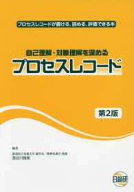 自己理解・対象理解を深めるプロセスレコード  第2版 プロセスレコードが書ける、読める、評価できる本
