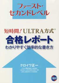 短時間!ULTRA方式合格レポート : わかりやすく効率的な書き方 : ファースト・セカンドレベル