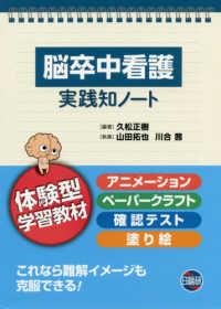 脳卒中看護実践知ノート 体験型学習教材
