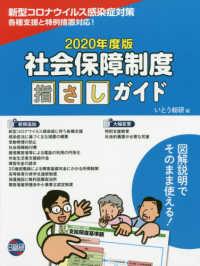 社会保障制度指さしガイド 2020年度版 2020年度版 図解説明でそのまま使える!
