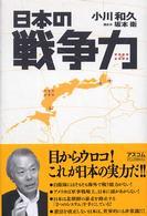 日本の戦争力