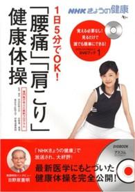 「腰痛」「肩こり」健康体操 1日5分でOK!