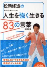 松岡修造の人生を強く生きる83の言葉 弱い自分に負けないために