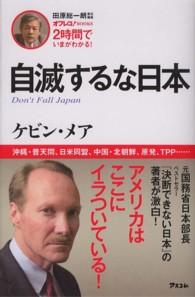 自滅するな日本