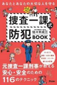 捜査一課式防犯BOOK あなたとあなたの大切な人を守る