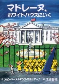マドレーヌ、ホワイトハウスにいく