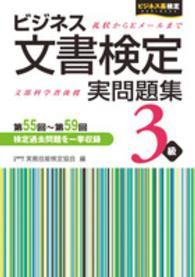 ビジネス文書検定実問題集3級 第55回~59回 改訂版