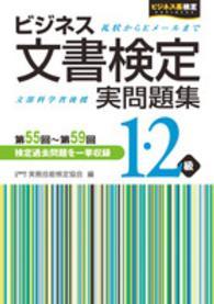 ビジネス文書検定実問題集1・2級 第55~59回 改訂版