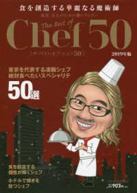 ザ・ベスト・オブ・シェフ50 東京大人のための艶レストラン