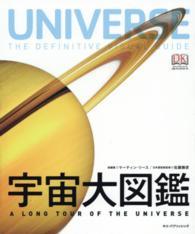 宇宙大図鑑 DKブックシリーズ