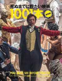 死ぬまでに観たい映画1001本 第4版