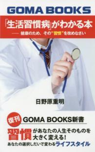 """「生活習慣病」がわかる本 健康のため、その""""習慣""""を改めなさい GOMA BOOKS"""