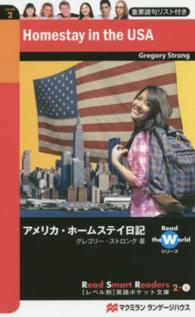 アメリカ・ホームステイ日記 Homestay in the USA 「レベル別」英語ポケット文庫 : Read Smart Readers ; 2-6 . Read the Worldシリーズ||リード ザ ワールド シリーズ
