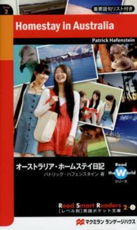 オーストラリア・ホームステイ日記 Homestay in Australia 「レベル別」英語ポケット文庫 : Read Smart Readers ; 2-5 . Read the Worldシリーズ||リード ザ ワールド シリーズ