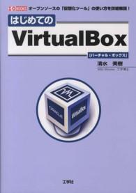 はじめてのVirtualBox オープンソースの「仮想化ツール」の使い方を詳細解説!