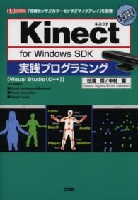 Kinect for Windows SDK実践プログラミング