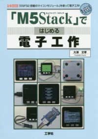 「M5Stack」ではじめる電子工作 I/O books