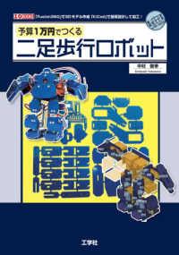 予算1万円でつくる二足歩行ロボット 「Fusion360」で3Dモデル作成「KiCad」で基板設計して加工!