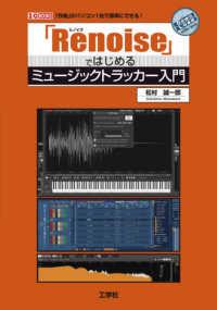 「Renoise」ではじめるミュージックトラッカー入門 I/O books