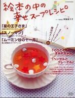 絵本の中の幸せスープレシピ 大好きな絵本から飛び出した、魔法のスープたち35