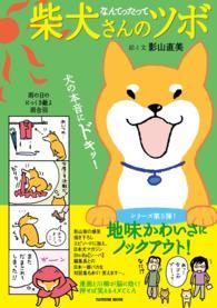 なんてたって柴犬さんのツボ 犬の本音にドキッ! TATSUMI MOOK