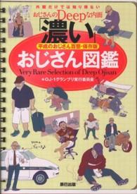「濃い」おじさん図鑑 = Very Rare Selection of Deep Ojisan 平成のおじさん百態・保存版 : 外観だけでは知り得ないおじさんのDeepな内面