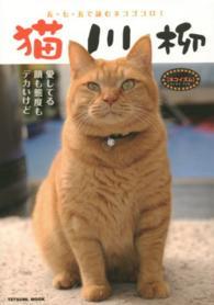 猫川柳 ネコイズム 五・七・五で詠むネコゴコロ!  タツミムック