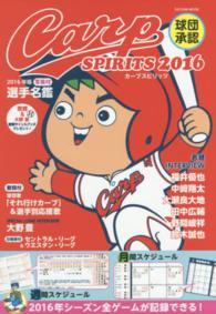 Carp SPIRITS 2016 TATSUMI MOOK