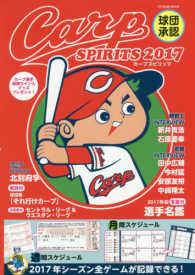 Carp SPIRITS 2017 TATSUMI MOOK