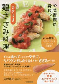 やせ習慣が身につくラクうま鶏ささみ料理 4つの魔法で「パサパサ」から「しっとり」に大変身! タツミムック