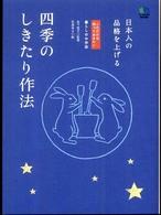 四季のしきたり作法 日本人の品格を上げる